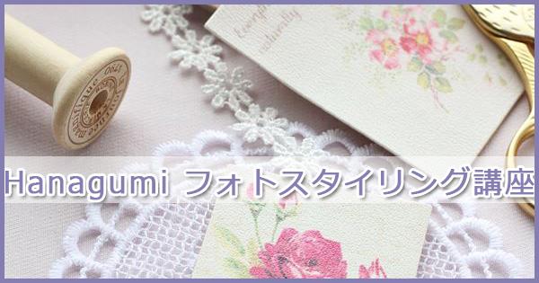 Hanagumiフォトスタイリング講座