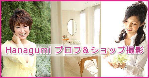 hanagumiのプロフィール撮影・サロン&ショップ撮影