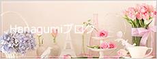 Hanagumiブログ