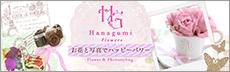 Hanagumi-Flowers公式サイト