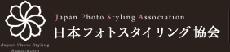 Hanagumiは「日本フォトスタイリング協会」に所属しております
